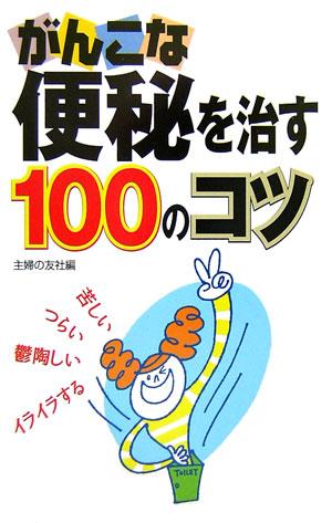 がんこな便秘を治す100のコツ.jpg