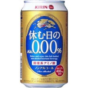 キリン休む日ノンアルコールビール.jpg