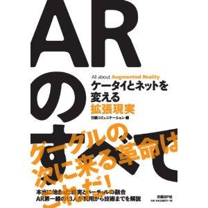 AR(拡張現実).jpg