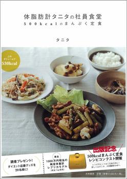 体脂肪計タニタの社員食堂.jpg