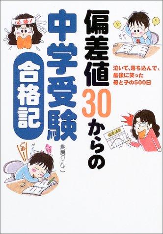 偏差値30からの中学受験合格記.jpg