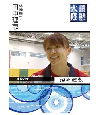 体操の田中理恵DVD.jpg