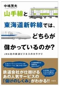 山手線と東海道新幹線.jpg