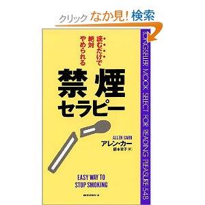 禁煙セラピー禁煙する方法.jpg