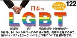 LGBTビジネスとLGBT企業