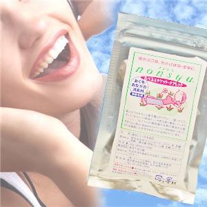 モテる条件の口臭と体臭と加齢臭防止サプリメント.jpg