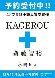 水嶋ヒロ(齋藤智裕)KAGEROU.jpg