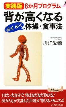 背が高くなるらくらく体操・食事法.JPG