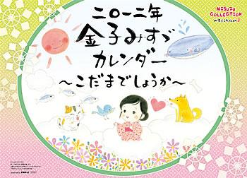 金子みすゞ2012年カレンダー.jpg