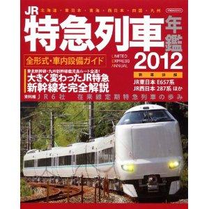 JR特急列車年鑑2012.jpg