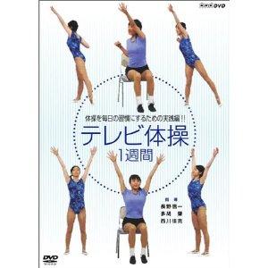 NHKテレビ体操.jpg