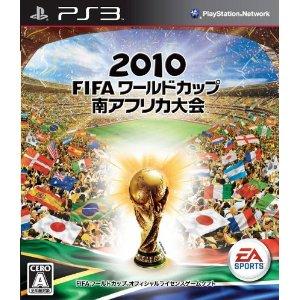 2010FIFAワールドカップ南アフリカ大会.jpg