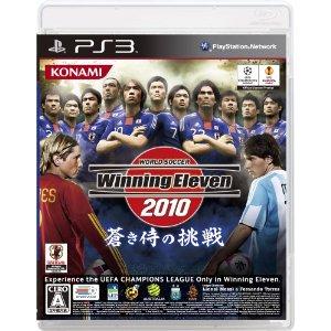 ワールドサッカーウイニングイレブン.jpg