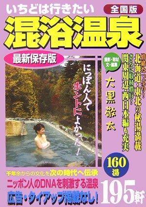 混浴温泉.jpg