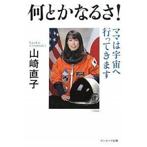 山崎直子宇宙飛行士.jpg