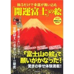 富士山の絵.jpg