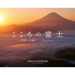 富士山カレンダー.jpg