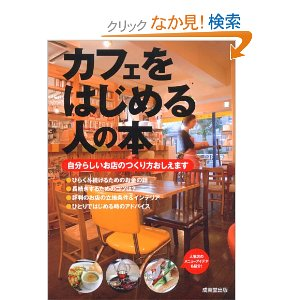 カフェ開業.jpg