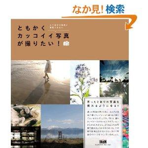 デジタルカメラ写真撮影テクニック本.jpg