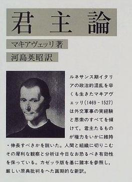マキャベリ君主論.jpg