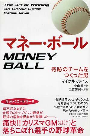 マネーボール理論.jpg