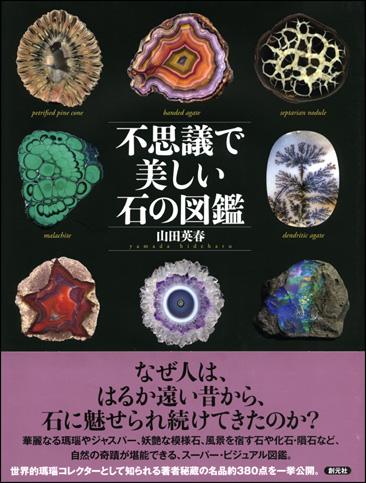 不思議で美しい石の図鑑.jpg