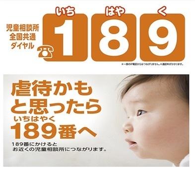 児童虐待や子育ての相談は児童相談ダイヤル電話番号.jpg
