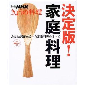 家庭料理レシピ.jpg
