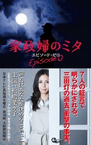 家政婦のミタ本エピソード・ゼロあらすじ.jpg