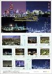 工場夜景のレア記念切手.jpg