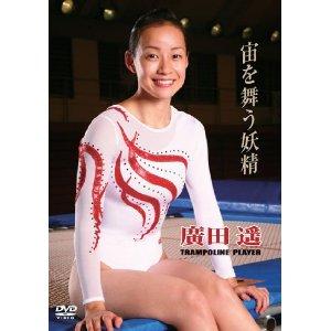 廣田遥(ひろたはるか)美人スポーツ選手.jpg