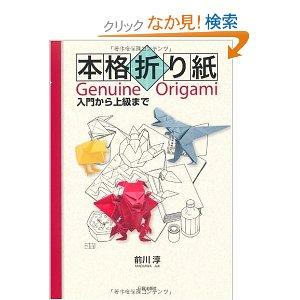 折り紙(おりがみ).jpg