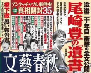 文藝春秋2011年12月号の尾崎豊の遺書.jpg