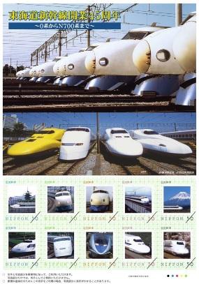 新幹線の切手.jpg