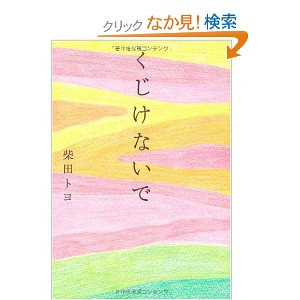 柴田トヨ「くじけないで」.jpg