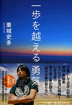 栗城史多(くりきのぶかず).jpg