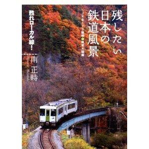 残したい日本の鉄道風景.jpg