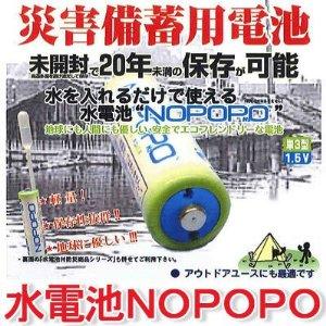 水電池NOPOPOお取り寄せ通販.jpg