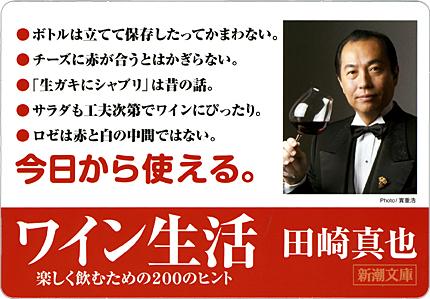 田崎真也ワインソムリエ.jpg