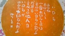 相田みつを名言いのちいちばん大切なもの.jpg