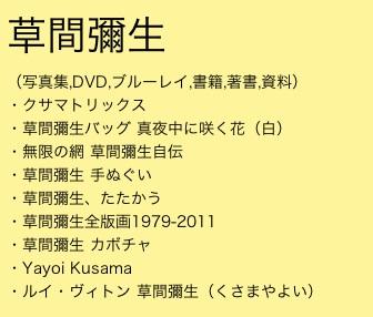 草間彌生(くさまやよい)写真集,DVD,ブルーレイ,書籍,著書,資料