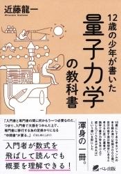 近藤龍一歳の少年が書いた量子力学の教科書.jpg