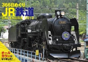 鉄道カレンダー2012年.jpg