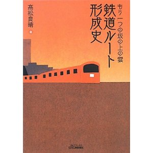 鉄道ルート形成史.jpg