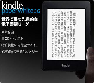Kindle(キンドル購入)