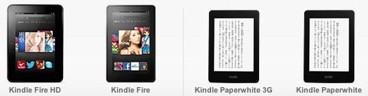 Kindle(キンドル)値段