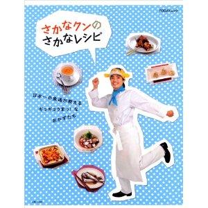 さかなくんの魚料理レシピ.jpg
