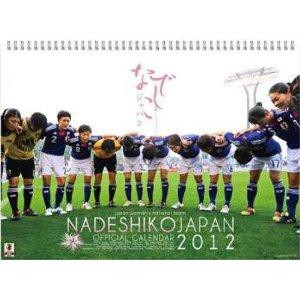 なでしこジャパン2012年カレンダー.jpg
