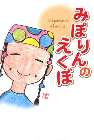 みぽりんのえくぼ本.jpg