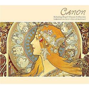 カノンのクラシックオルゴールCD.jpg